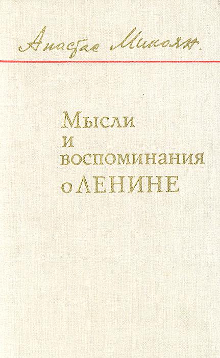Анастас Микоян Мысли и воспоминания о Ленине цена