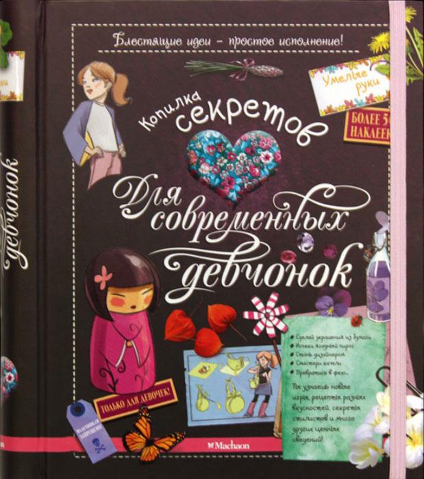 Домбровская Елизавета Копилка секретов для современных девчонок