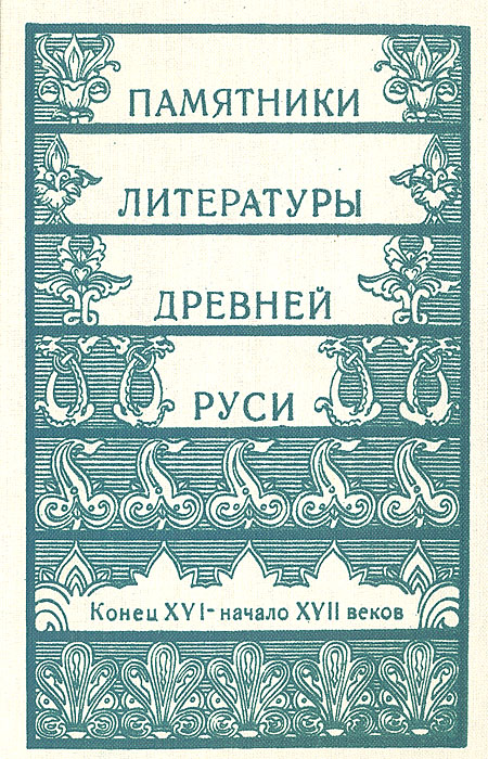 Памятники литературы Древней Руси: Конец XVI - начало XVII веков