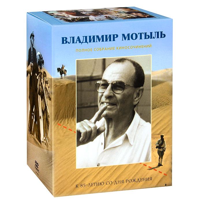 Владимир Мотыль: Полное собрание киносочинений (10 DVD) мотыль для рыбок