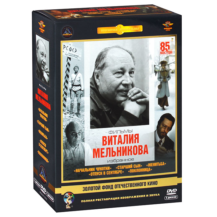 цена на Фильмы Виталия Мельникова (5 DVD)