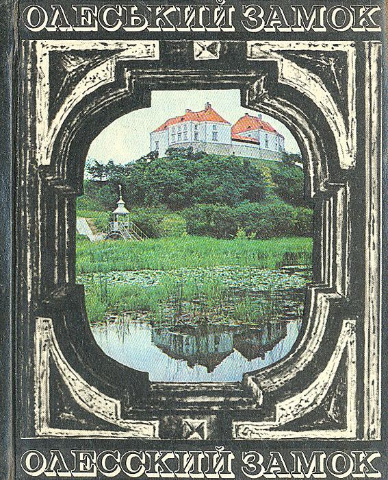 Б. Возницкий Олесский замок цены онлайн