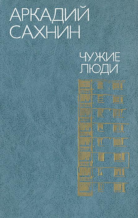 Аркадий Сахнин Чужие люди