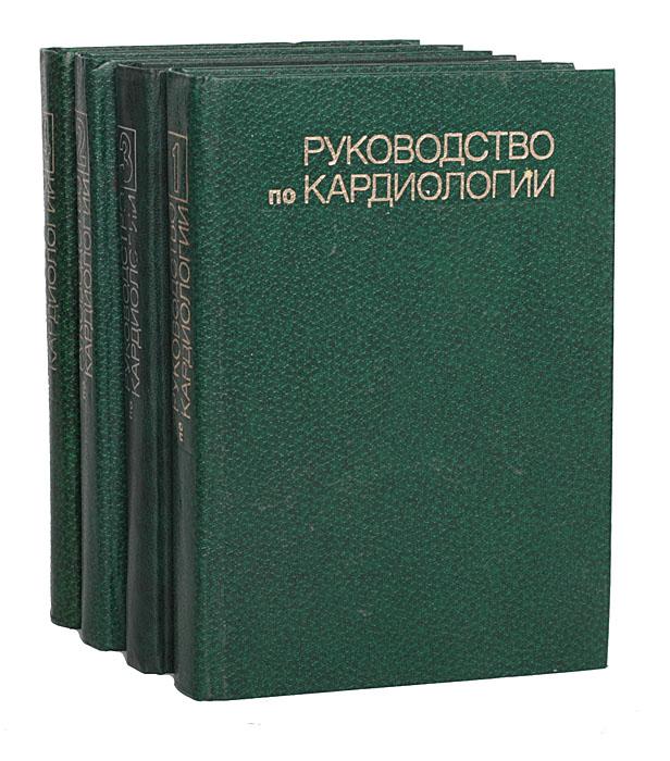 Руководство по кардиологии (комплект из 4 книг)