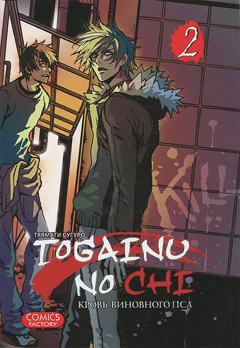 Togainu no chi /Кровь виновного пса. Том 2 После Третьей Мировой войны Япония...