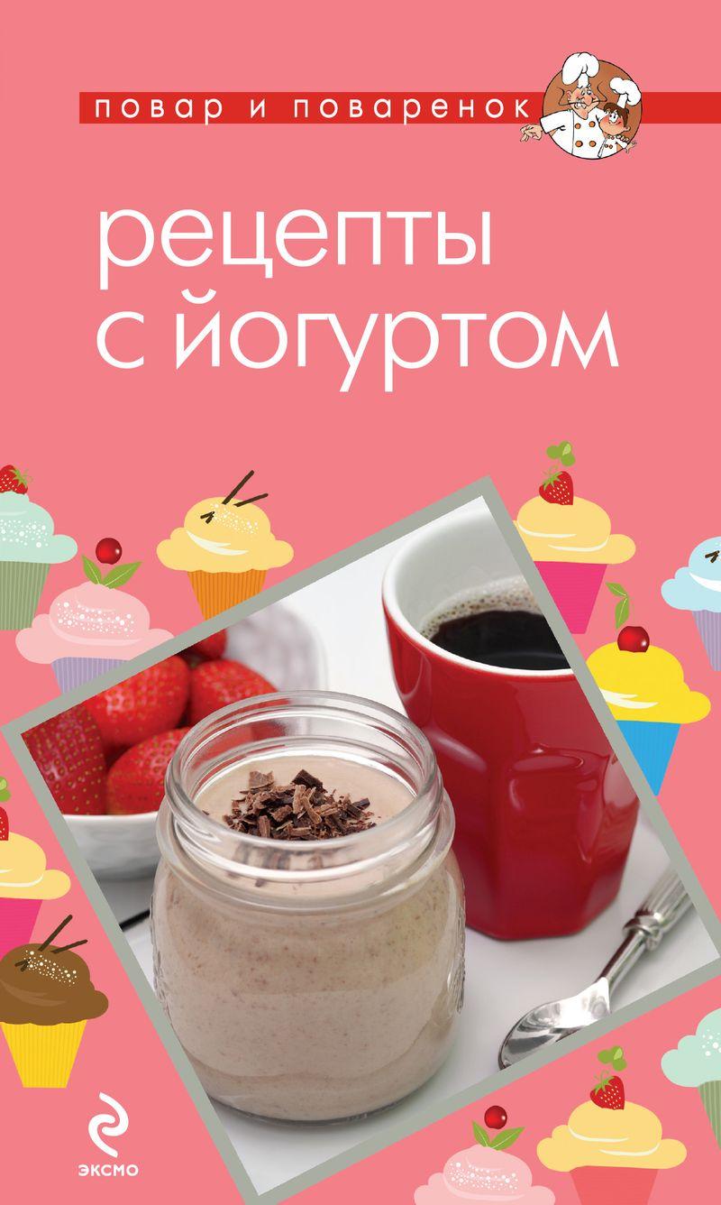 О. Бурьян-Цейтлин Рецепты с йогуртом анна захаровская цейтлин рифмотерапия