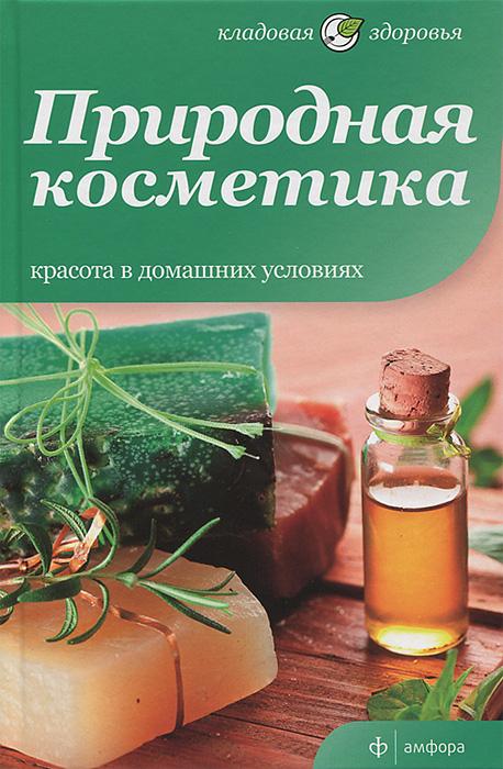 В. Максименко Природная косметика. Красота в домашних условиях