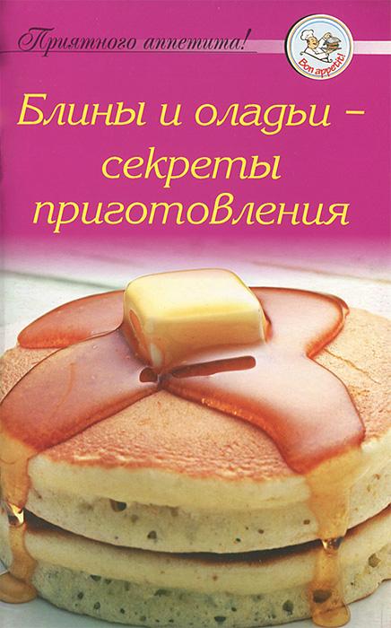 Блины и оладьи - секреты приготовления молоховец е масленица блины блинчатые пироги оладьи