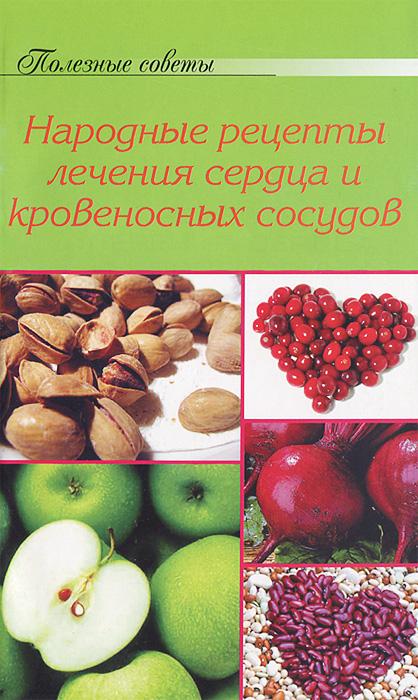 Народные рецепты лечения сердца и кровеносных сосудов