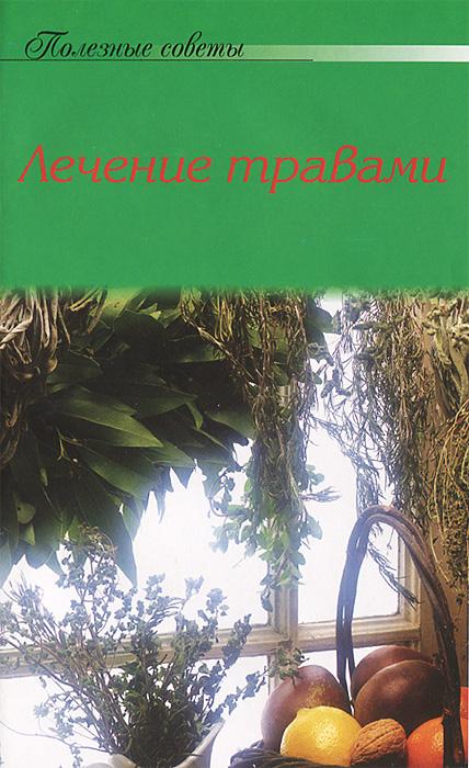 Лечение травами синяков алексей федорович лечение травами практическое руководство