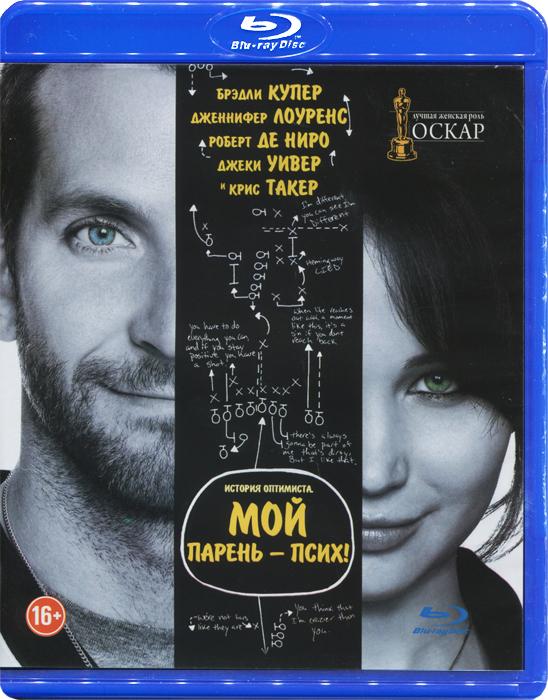 цена на Мой парень – псих (Blu-ray)