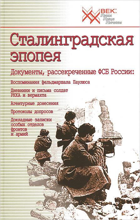 Сталинградская эпопея