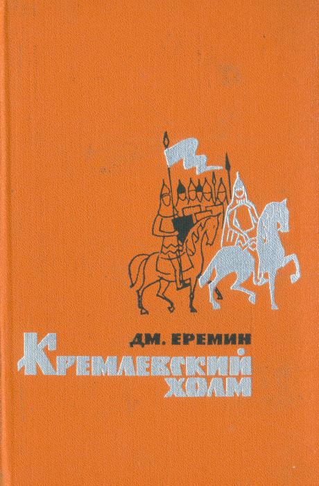 Дм. Еремин Кремлевский холм