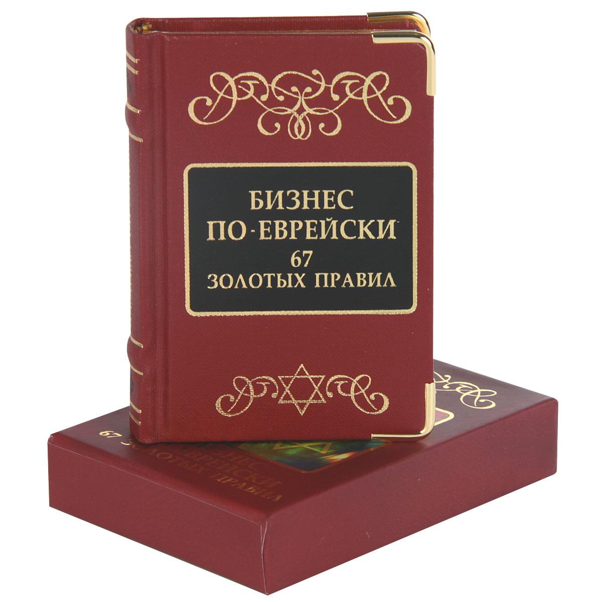 М. Л. Абрамович Бизнес по-еврейски. 67 золотых правил м л абрамович бизнес по еврейски 67 золотых правил