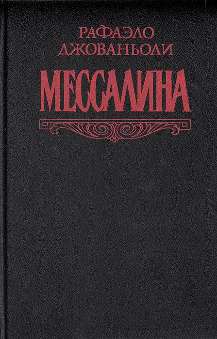 Мессалина Исторический роман о безнравственной...