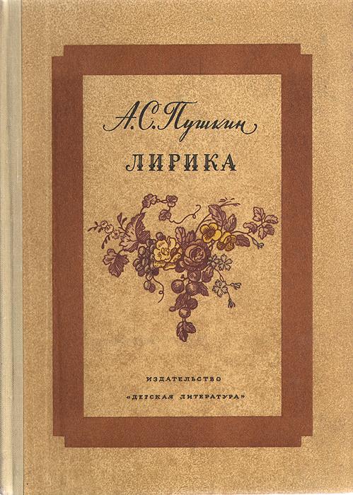 А. С. Пушкин А. С. Пушкин. Лирика а с пушкин ваш пушкин подарочное издание