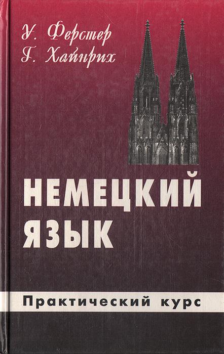 У. Ферстер, Г. Хайнрих Немецкий язык. Практический курс