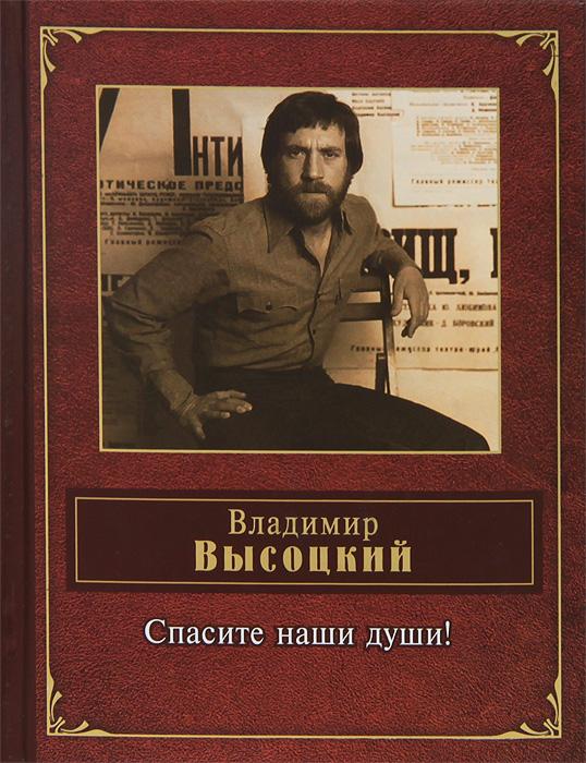 Владимир Высоцкий Спасите наши души! владимир таёжник спасите нашидуши роман