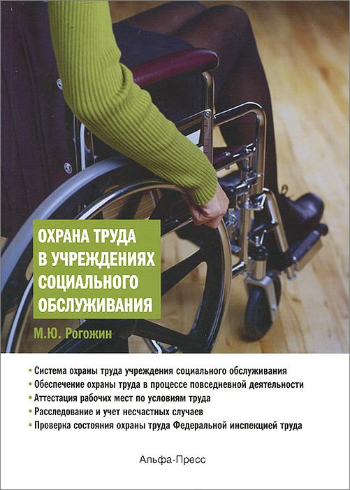 М. Ю. Рогожин Охрана труда в учреждениях социального обслуживания гридин а безопасность и охрана труда в сфере гостиничного обслуживания учебник