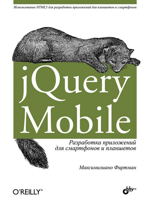Максимилиано Фиртман jQuery Mobile. Разработка приложений для смартфонов и планшетов максимилиано фиртман jquery mobile разработка приложений для смартфонов и планшетов