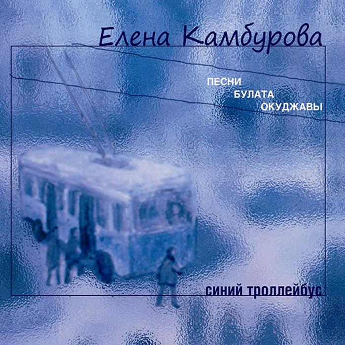 Елена Камбурова Елена Камбурова. Синий троллейбус