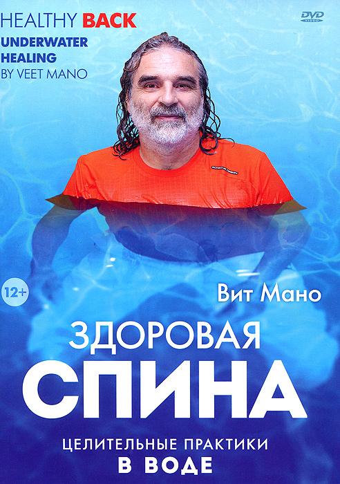 Вит Мано: Здоровая спина - целительные практики в воде