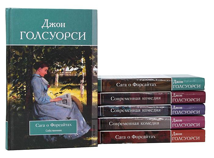 Джон Голсуорси Джон Голсуорси. Собрание сочинений (комплект из 6 книг) недорого