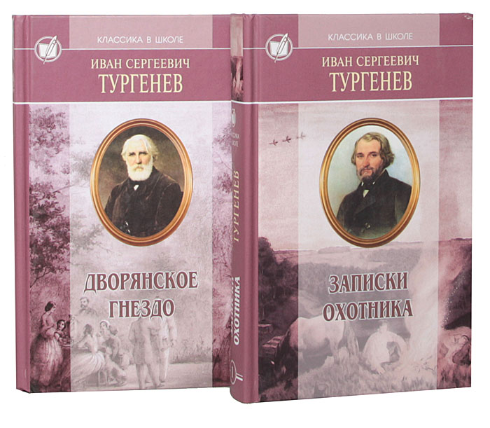 И. С. Тургенев И. С. Тургенев. Избранные произведения (комплект из 2 книг)