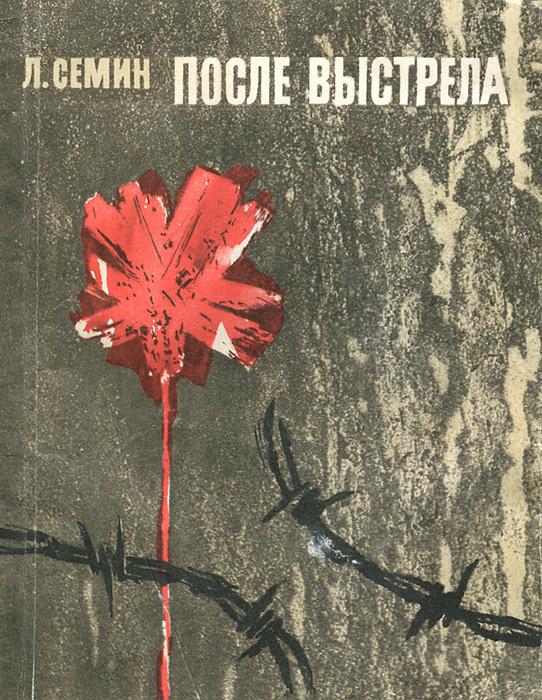 Л. Семин После выстрела