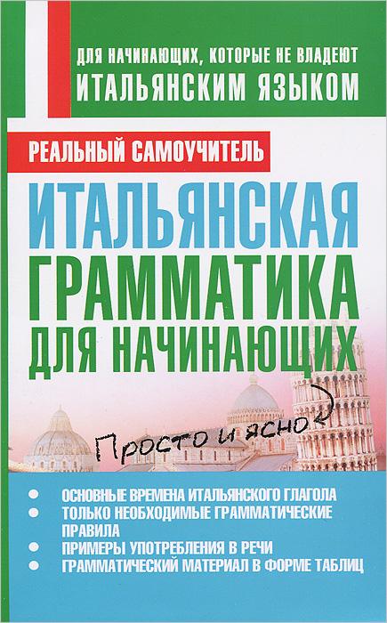 Сергей Матвеев Итальянская грамматика для начинающих
