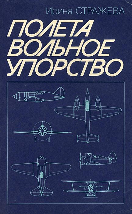 Ирина Стражева Полета вольное упорство