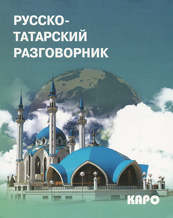 Русско-татарский разговорник фарзалиев акиф русско азербайджанский разговорник