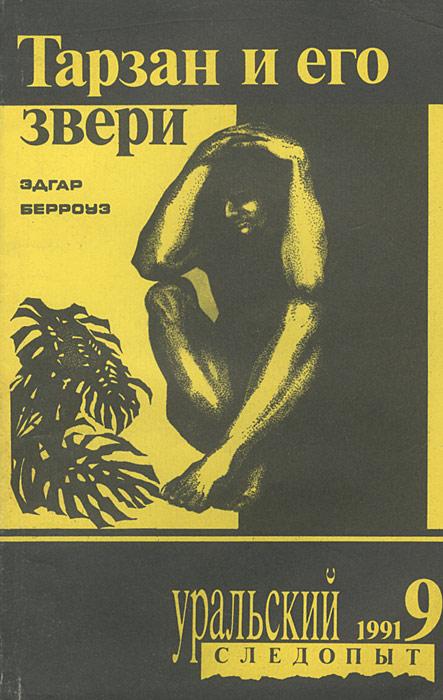 Эдгар Берроуз Тарзан и его звери цены онлайн
