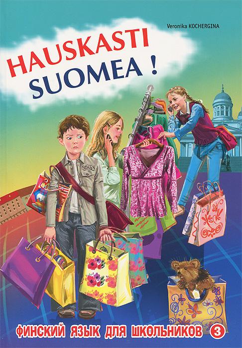 Вероника Кочергина Финский - это здорово! Финский для школьников. Книга 3 / Hauskasti suomea!