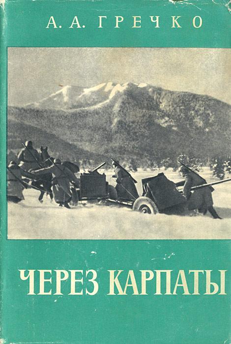 А. А. Гречко Через Карпаты