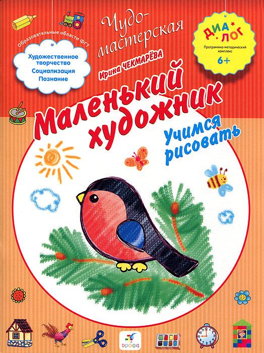 Ирина Чекмарева Маленький художник. Учимся рисовать