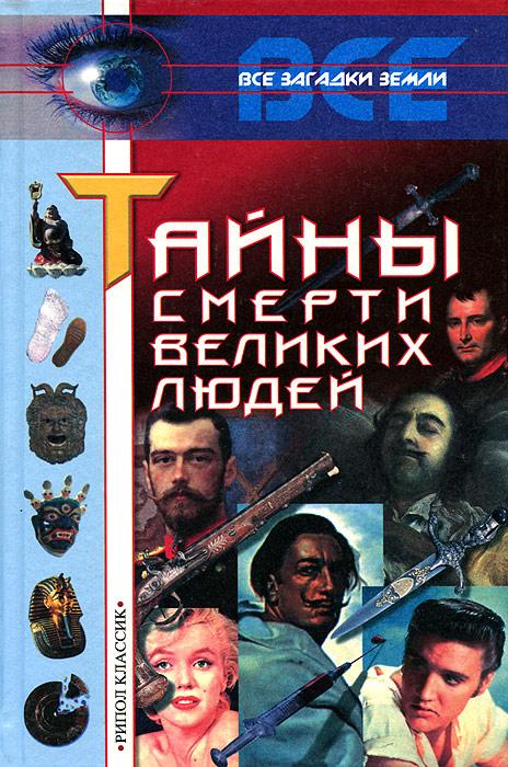 Илья Булкин Тайны смерти великих людей