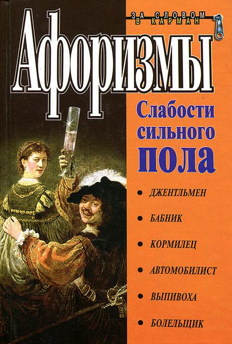 Константин Душенко Афоризмы. Слабости сильного пола
