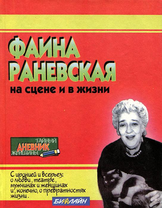 Ю. Н. Амелин, М. Ю. Амелин Фаина Раневская на сцене и в жизни
