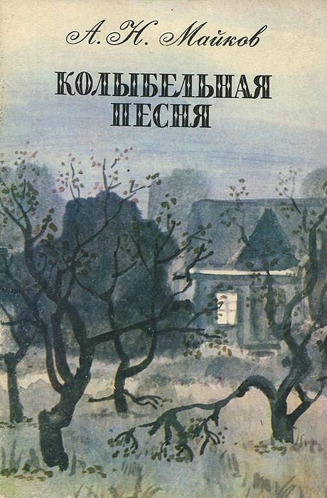 А. Н. Майков Колыбельная песня