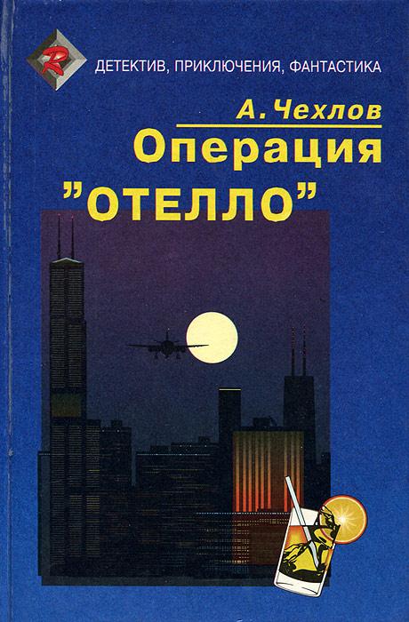 А. Чехлов Операция Отелло спектакль операция развод