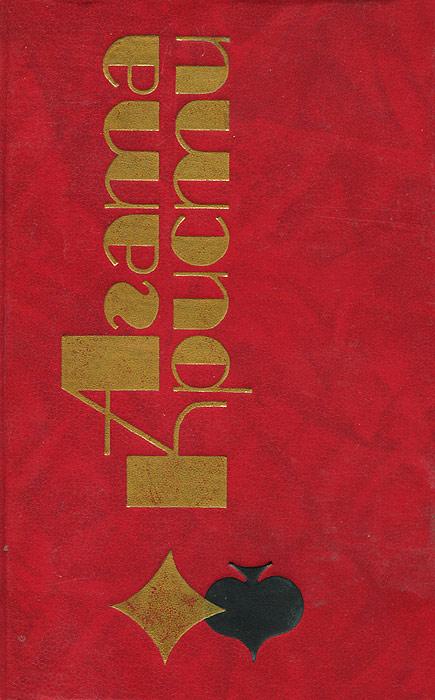 Агата Кристи Агата Кристи. Избранные произведения. Том 5 агата кристи агата кристи коварство и любовь 180 gr