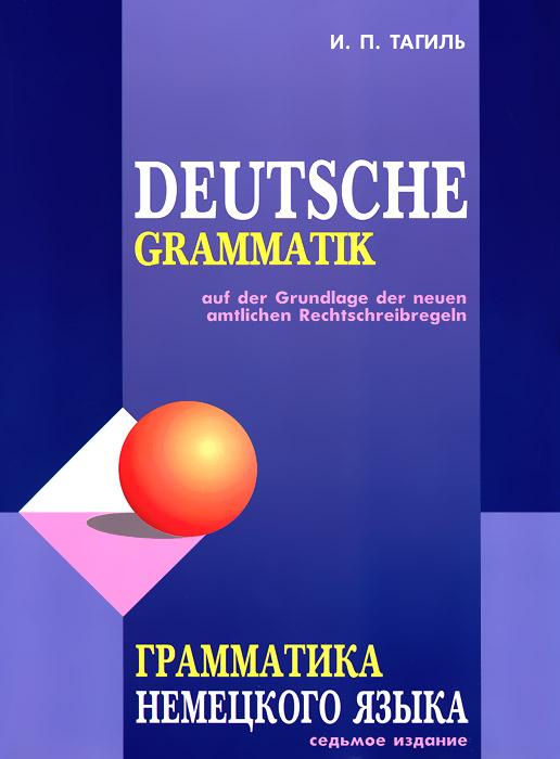 И. П. Тагиль Deutsche Grammatik / Грамматика немецкого языка