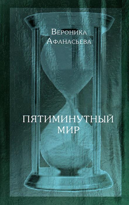 Вероника Афанасьева Пятиминутный мир