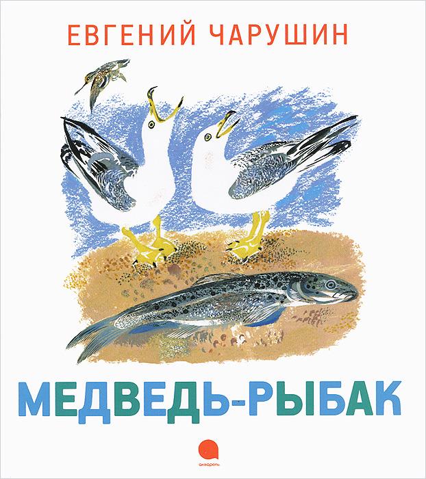 Евгений Чарушин Медведь-рыбак