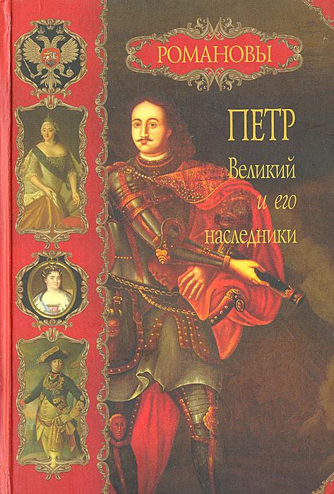 Вольдемар Балязин Петр Великий и его наследники