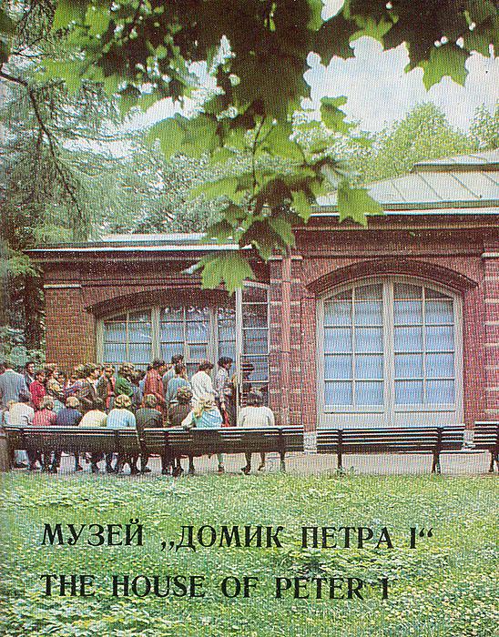 """Музей """"Домик Петра I"""""""