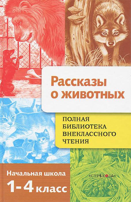 Рассказы о животных. 1-4 класс