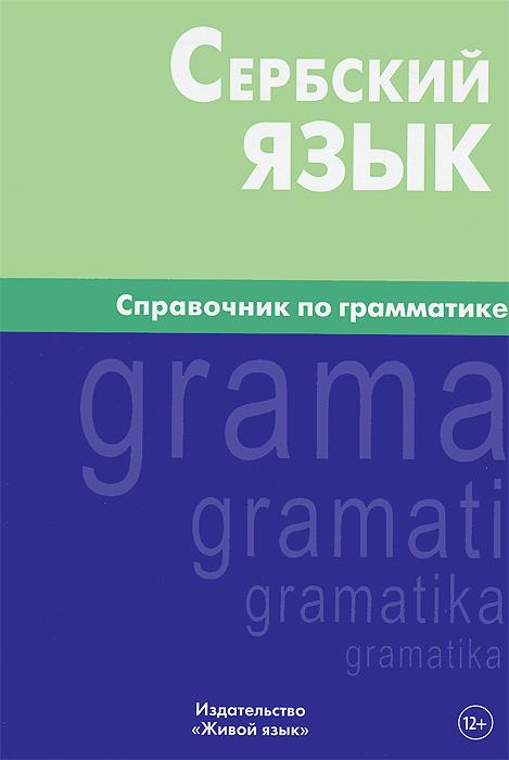 В. В. Чарский Сербский язык. Справочник по грамматике