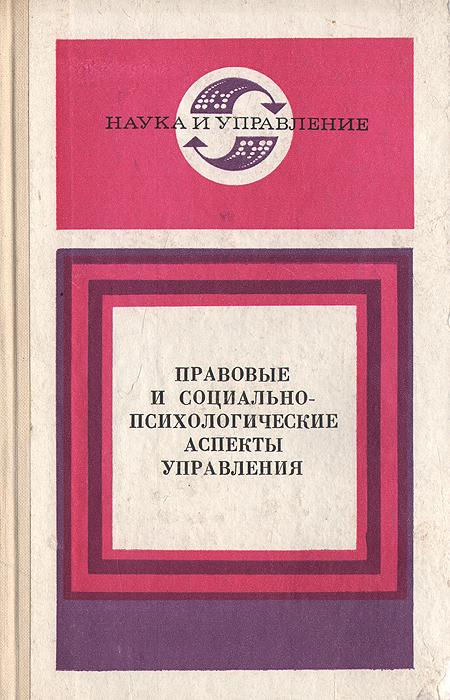 Правовые и социально-психологические аспекты управления коллектив авторов социальные аспекты антикризисного управления